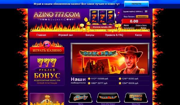 Обзор онлайн казино Азино 777 | Восточная литература