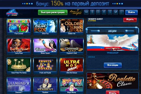 Картинки по запросу Лучшее казино Vulkan Stars на официальном сайте