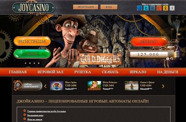 Обзор популярного казино Джойказино онлайн | Восточная литература